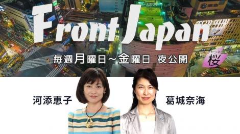 front_sakura